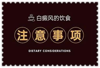 白殿风饮食的禁忌是什么吃什么好